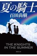夏の騎士の本