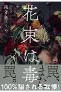 花束は毒の本