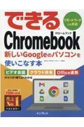 できるChromebookの本