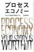 プロセスエコノミーの本