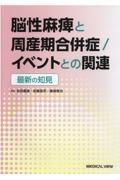 脳性麻痺と周産期合併症/イベントとの関連の本