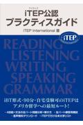 iTEP公認プラクティスガイドの本
