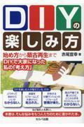 DIYの楽しみ方の本