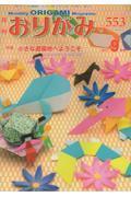 月刊おりがみ No.553(2021.9月号)の本