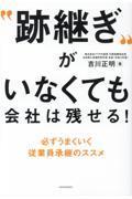 """""""跡継ぎ""""がいなくても会社は残せる!の本"""