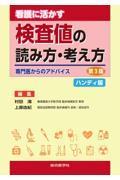 第3版 看護に活かす検査値の読み方・考え方 ハンディ版の本
