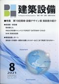 月刊 BE建築設備 2021年 08月号の本