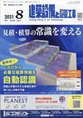 建築設備と配管工事 2021年 08月号の本