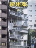 新建築 2021年 08月号の本