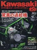 Kawasaki (カワサキ) バイクマガジン 2021年 09月号の本