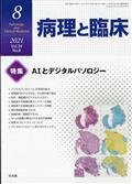 病理と臨床 2021年 08月号の本