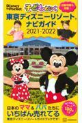 子どもといく東京ディズニーリゾートナビガイド 2021ー2022の本