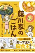 藤川家のごはんの本
