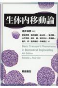 生体内移動論の本