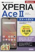 ゼロからはじめるドコモXperia Ace II SOー41Bスマートガイドの本