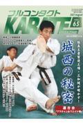 フルコンタクトKARATEマガジン Vol.65の本