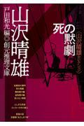 死の黙劇の本