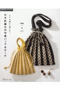 かぎ針編みの巾着バッグ&ポーチの本