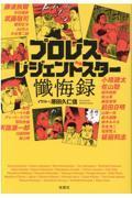 プロレスレジェンドスター懺悔録の本