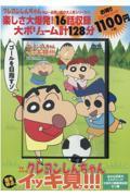 DVD>TVシリーズクレヨンしんちゃん嵐を呼ぶイッキ見!!!あれは真夏のミステリー!?ひまわり組最強の本