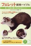 フェレット飼育バイブルの本