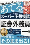 2021ー2022年試験をあてるTACスーパー予想証券外務員一種の本