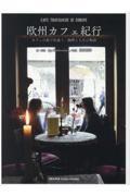 欧州カフェ紀行の本