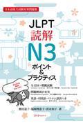 JLPT読解N3ポイント&プラクティスの本