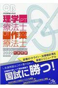 第14版 クエスチョン・バンク理学療法士・作業療法士国家試験問題解説 2022の本