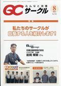QC (キューシー) サークル 2021年 08月号の本