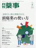 月刊 薬事 2021年 08月号の本