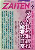 ZAITEN (財界展望) 2021年 09月号の本