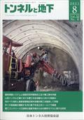 トンネルと地下 2021年 08月号の本