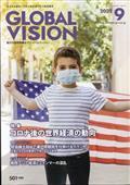 グローバルヴィジョン 2021年 09月号の本