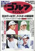 週刊 ゴルフダイジェスト 2021年 8/17号の本