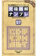 究極難解ナンプレ 57の本