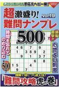 超激盛り!難問ナンプレ500 Vol.19の本
