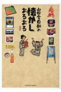 山田全自動の懐かしあるあるの本