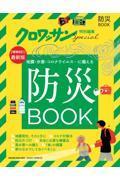 防災BOOKの本