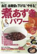 血圧・血糖値を下げる!やせる!煮あずきパワーの本