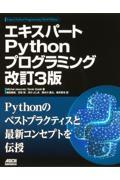 改訂3版 エキスパートPythonプログラミングの本
