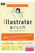 Illustrator誰でも入門の本