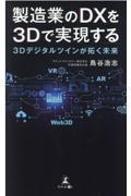 製造業のDXを3Dで実現するの本