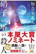 硝子の塔の殺人の本