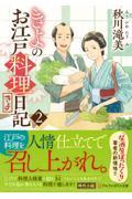 きよのお江戸料理日記 2の本
