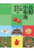 長野 小布施 戸隠 湯田中渋温泉郷の本