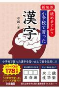 新装版 読めますか?小学校で習った漢字の本