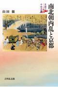 南北朝内乱と京都の本