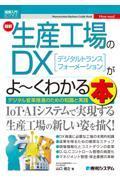 最新生産工場のDXがよ~くわかる本の本