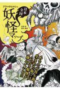 アラマタヒロシの日本全国妖怪マップの本